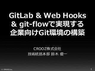 GitLab & web hooks & git-flowで実現する企業向けgit環境の構築