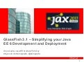 GlassFish 3.1 – Simplifying your Java EE 6 Development and Deployment @ JAX London 2011