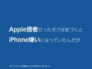 Apple信者だったボクは気づくとiPhone嫌いになっていたんだが 〜iPhone 6 Plusへの苦悩の日々