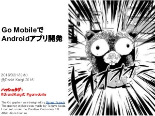 Go MobileでAndroidアプリ開発