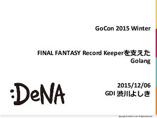 FINAL FANTASY Record Keeperを支えたGolang