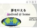 Android@Home