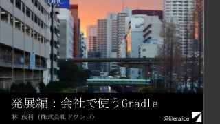 Jjug 20140430 gradle_advanced
