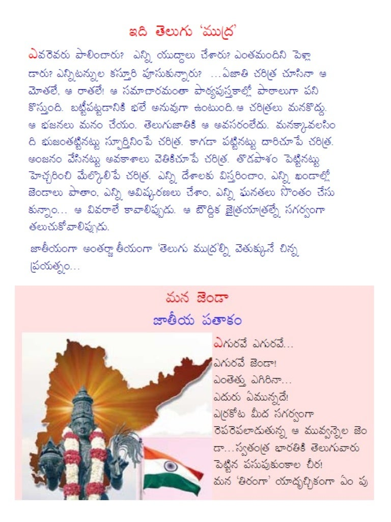 Essay about mother in telugu language india