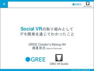 Gcm#4  Social VRの取り組みとしてデモ開発を通じてわかったこと