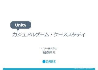 [GREE Tech Talk #07] Unityカジュアルゲーム・ケーススタディ