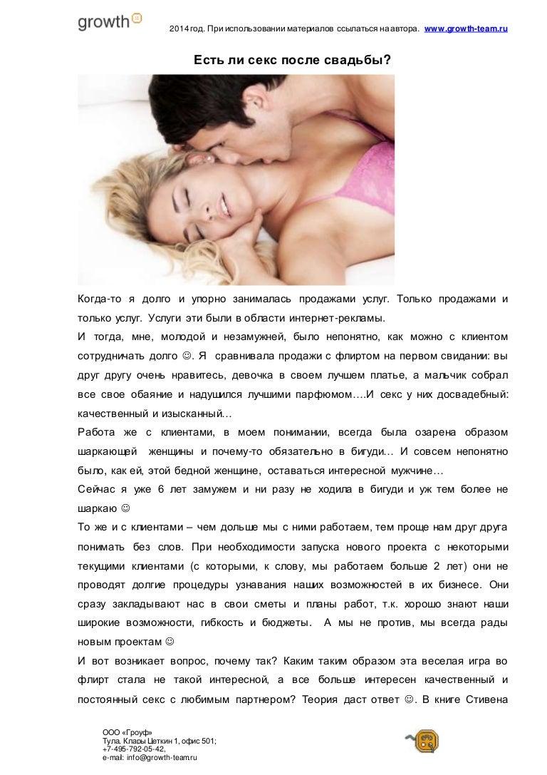 Секс после свадьбы показать 26 фотография