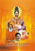 Bilingual booklet on History and tradional chants of the Rishiculture Yoga Parampara