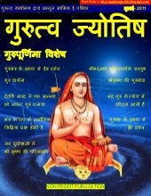 Gurutva jyotish july 2011