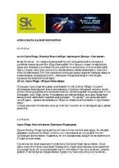 02 03.06.2014 цитаты-атмосфера_startup village