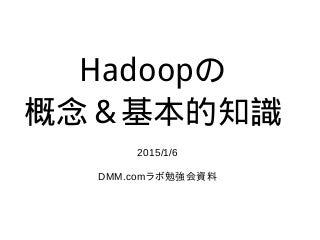 Hadoopの概念と基本的知識