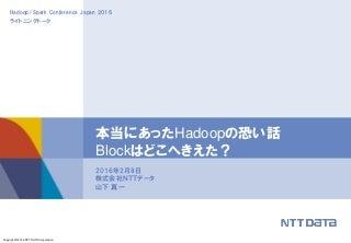 本当にあったHadoopの恐い話 Blockはどこへきえた? (Hadoop / Spark Conference Japan 2016 ライトニングトーク発表資料)