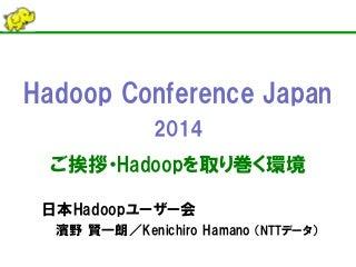 Hadoop Conference Japan 2014 ご挨拶・Hadoopを取り巻く環境