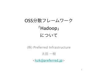 ソフトバンク通信3社向けHadoop研修資料