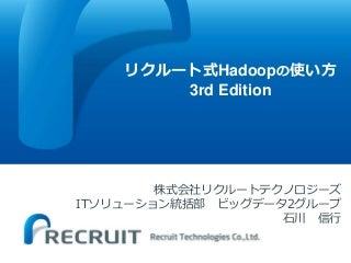 Hadoopカンファレンス20140707