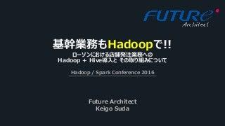 基幹業務もHadoopで!! -ローソンにおける店舗発注業務への Hadoop + Hive導入と その取り組みについて-