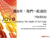 Hadoop, the Apple of Our Eyes (這些年,我們一起追的 Hadoop)
