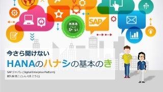20170518_今さら聞けないHANAのハナシの基本のき by SAPジャパン株式会社 新久保浩二