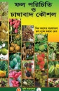 Handbook of bangla fruits   tanbircox
