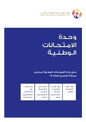 Handbook pages arabic