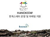 HanokStay 한옥스테이 - Stay in the Authentic Traditional Space of Korea