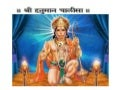 Hanuman Chalisa   With Voice