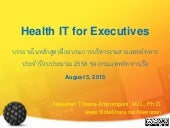 Health IT for Executives (August 5, 2015)