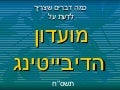 Hebrew University Debating Society - Promo