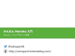 かんたんHeroku入門 - Heroku へのデプロイと運用 -