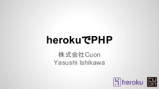 Heroku Meetup #11 New Year Party!! - 新年会 - HerokuでPHP
