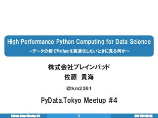 High performance python computing for data science