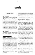 Hindi bible 80)_old_testament