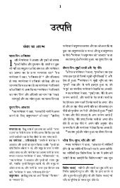 Hindi bible old testament