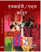 HIV/AIDS & the Law in Hindi