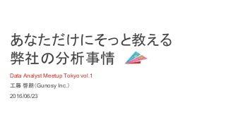 あなただけにそっと教える弊社の分析事情 #data analyst meetup tokyo vol.1 LT