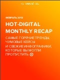 Hot Digital Recap Feb 2013