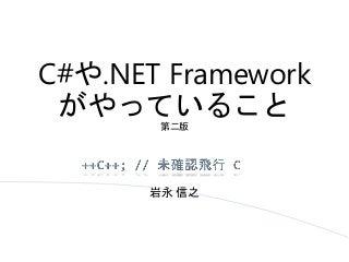 C#/.NETがやっていること 第二版