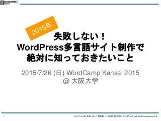 2015年 失敗しない! WordPress多言語サイト制作で 絶対に知っておきたいこと