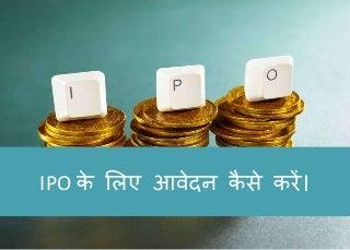 IPO के लिए आवेदन कैसे करें