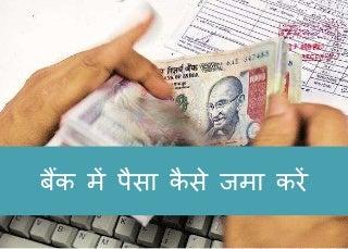 बैंक में पैसा कैसे जमा करें