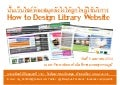 How to design library website