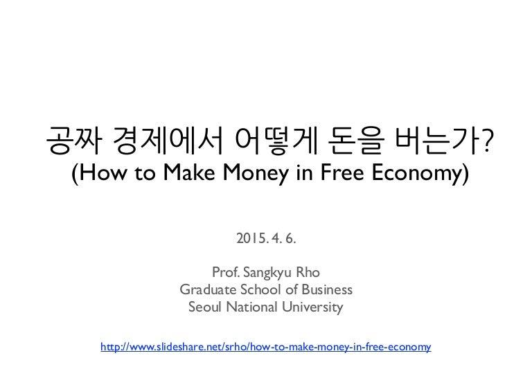 공짜 경제에서 어떻게 돈을 버는가?