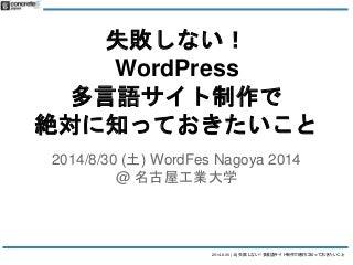 失敗しない! WordPress 多言語サイト制作で絶対に知っておきたいこと (Aug 2014)