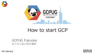 How to start GCP