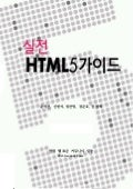 Html5 guide