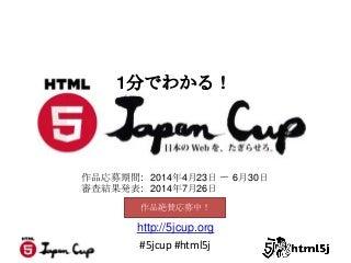 1分でわかる!HTML5 Japan Cup 2014