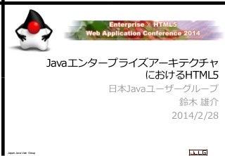 JavaエンタープライズアーキテクチャにおけるHTML5 - Enterprise ☓ HTML5 Web Application Conference 2014