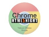 Chrome For HTML5NIGHT