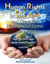 Human Rights In Islam And Common Mi...
