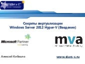 Секреты виртуализации - Windows Ser...